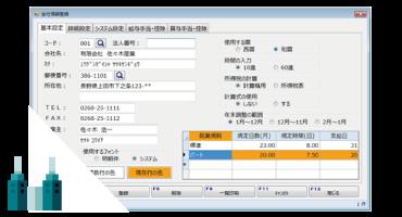 給与管理システム-会社登録画面
