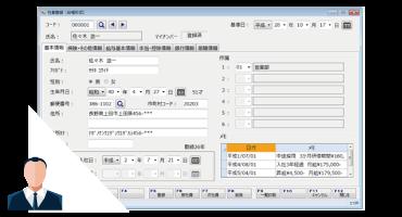 給与管理システム-社員登録画面