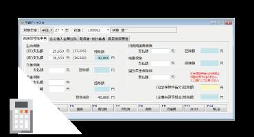 給与管理システム-年末調整画面
