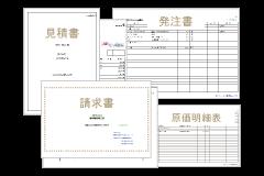 見積請求システム-入力機能