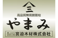宮迫木材株式会社 様
